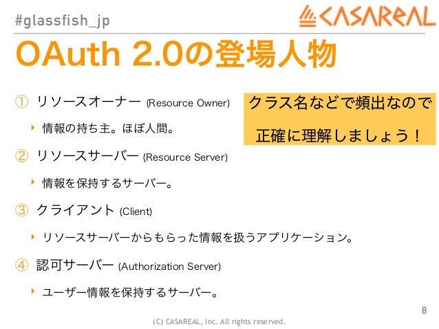 Java EEでもOAuth 2 0!~そしてPayara Micro on Cloud Foundryで