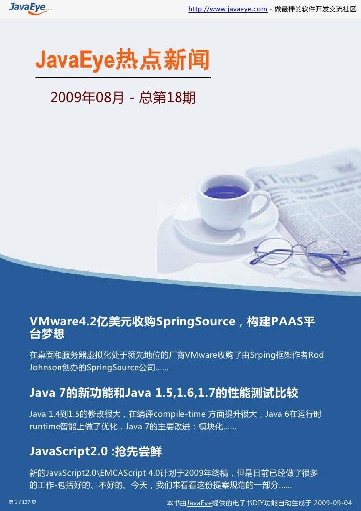 http://www.javaeye.com - 做最棒的软件开发交流社区              2009年08月 - 总第18期        VMware4.2亿美元收购SpringSource,构建PAAS平        台梦想  ...
