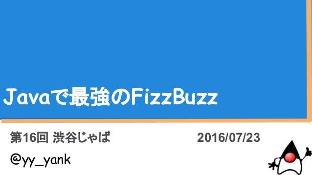 Javaで最強のFizzBuzz 第16回 渋谷じゃば 2016/07/23 @yy_yank