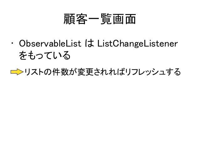 顧客一覧画面• ObservableList は ListChangeListener  をもっている  リストの件数が変更されればリフレッシュする