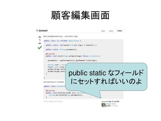 顧客編集画面 public static なフィールド  にセットすればいいのよ