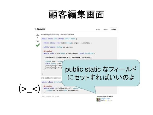 顧客編集画面         public static なフィールド          にセットすればいいのよ(>_<)