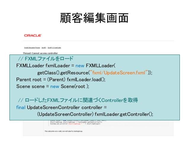 """顧客編集画面 // FXMLファイルをロードFXMLLoader fxmlLoader = new FXMLLoader(         getClass().getResource(""""fxml/UpdateScreen.fxml""""));Pa..."""