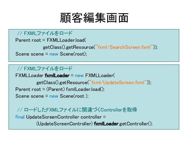 """顧客編集画面 // FXMLファイルをロードParent root = FXMLLoader.load(            getClass().getResource(""""fxml/SearchScreen.fxml""""));Scene sc..."""