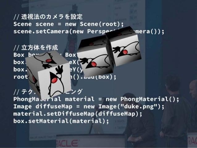 JavaFX 8 に関する 7 つのこと
