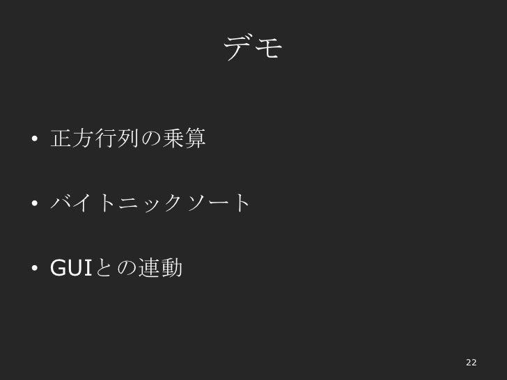 デモ• 正方行列の乗算• バイトニックソート• GUIとの連動                 22