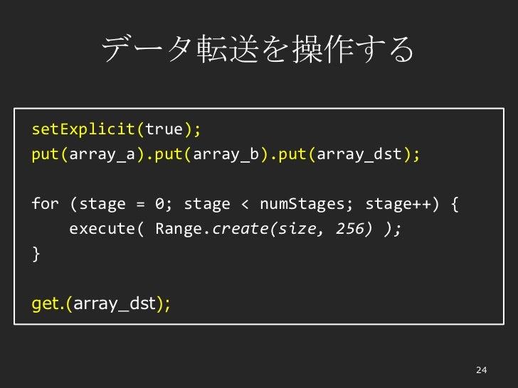 データ転送を操作するsetExplicit(true);put(array_a).put(array_b).put(array_dst);for (stage = 0; stage < numStages; stage++) {    exec...