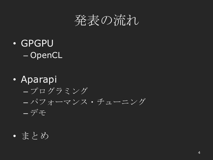 発表の流れ• GPGPU  – OpenCL• Aparapi  – プログラミング  – パフォーマンス・チューニング  – デモ• まとめ                     4