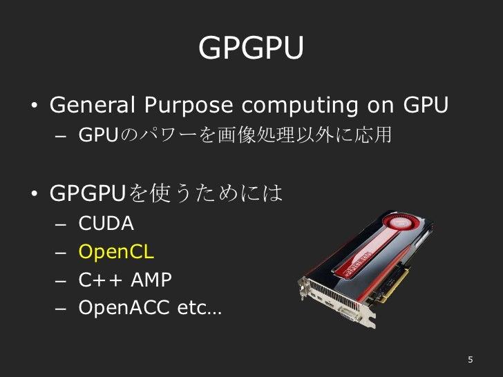 GPGPU• General Purpose computing on GPU  – GPUのパワーを画像処理以外に応用• GPGPUを使うためには  –   CUDA  –   OpenCL  –   C++ AMP  –   OpenACC...