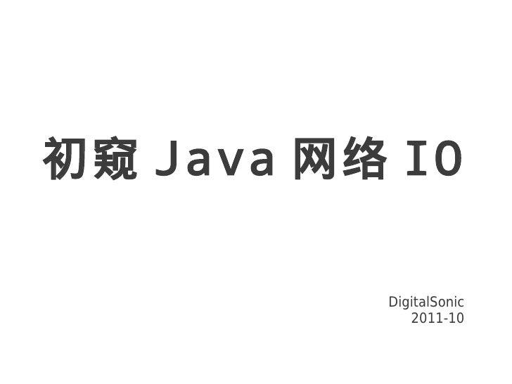 初窥 Java 网络 IO          DigitalSonic             2011-10