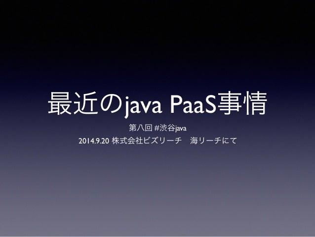 最近のjava PaaS事情  第八回 #渋谷java  2014.9.20 株式会社ビズリーチ 海リーチにて