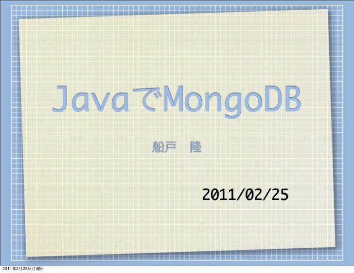 JavaでMongoDB                    船戸隆                       2011/02/252011年2月28日月曜日