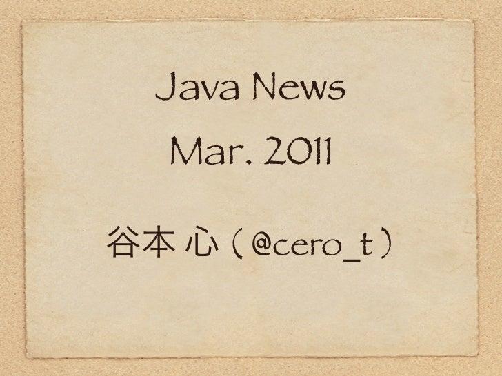 Java NewsMar. 2011   ( @cero_t )