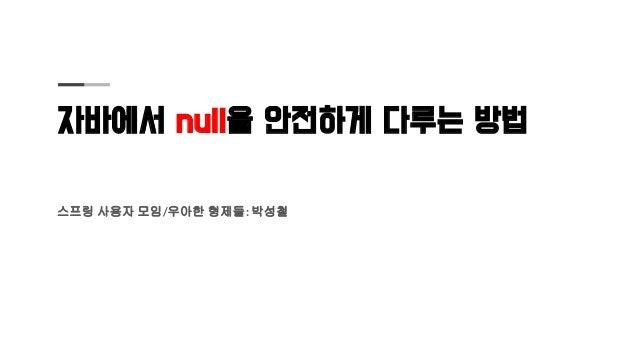자바에서 null을 안전하게 다루는 방법 스프링 사용자 모임/우아한 형제들: 박성철
