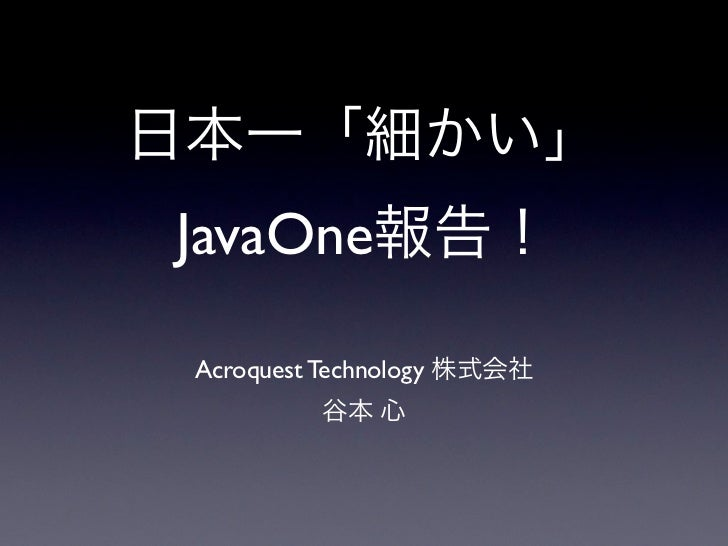JavaOneAcroquest Technology