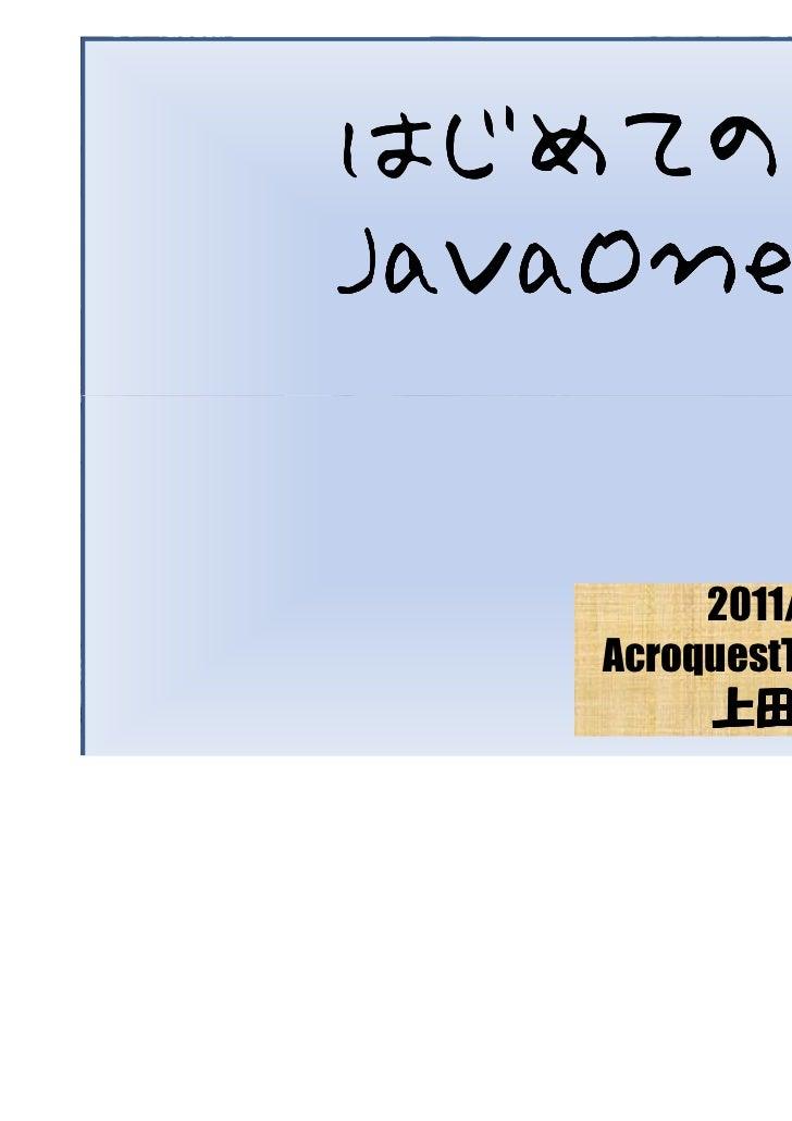 はじめてのJavaOne         2011/11/14    AcroquestTechnology:         上田悠介