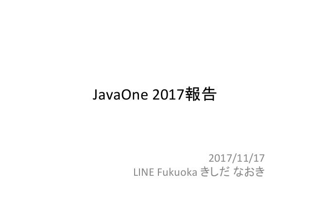 JavaOne2017報告 2017/11/17 LINEFukuokaきしだ なおき