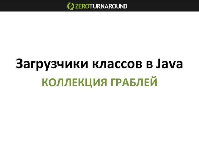 Загрузчики классов в Java КОЛЛЕКЦИЯ ГРАБЛЕЙ