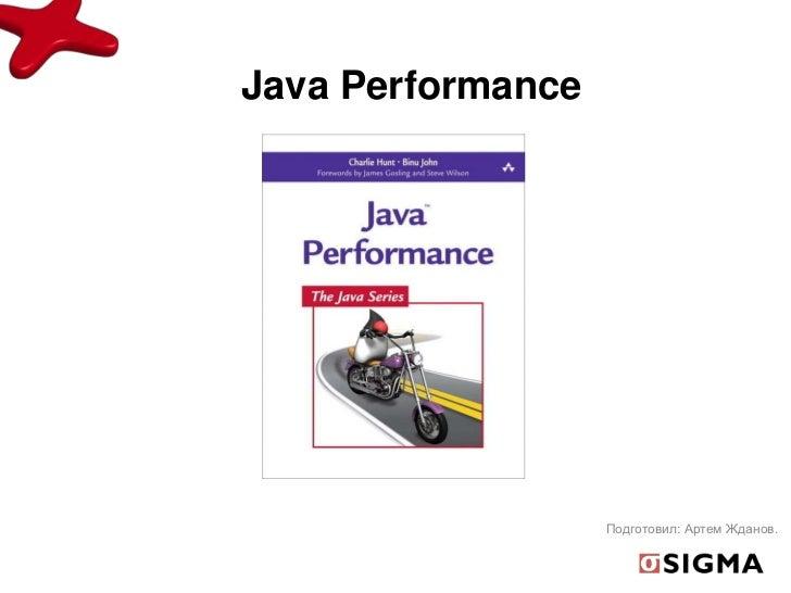 Java Performance                   Подготовил: Артем Жданов.