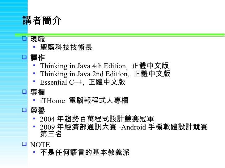 從 Java programmer 的觀點看 ruby Slide 2