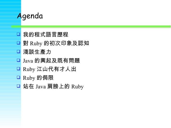 從 Java programmer 的觀點看 ruby Slide 3