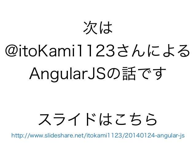 Spring Boot + Doma + AngularJSで作るERP 〜JavaQneバージョン〜 #jqfk
