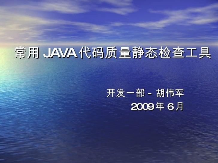 常用 JAVA 代码质量静态检查工具 开发一部 - 胡伟军 2009 年 6 月