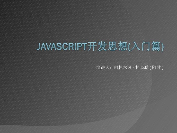 演讲人:雨林木风 - 甘晓聪 ( 阿甘 )