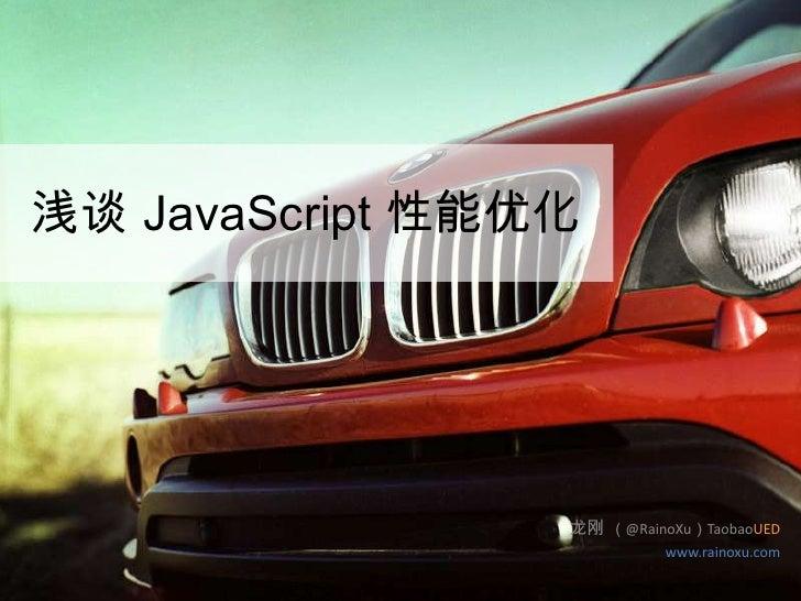 浅谈 JavaScript 性能优化<br />龙刚 (@RainoXu)TaobaoUED<br />www.rainoxu.com<br />