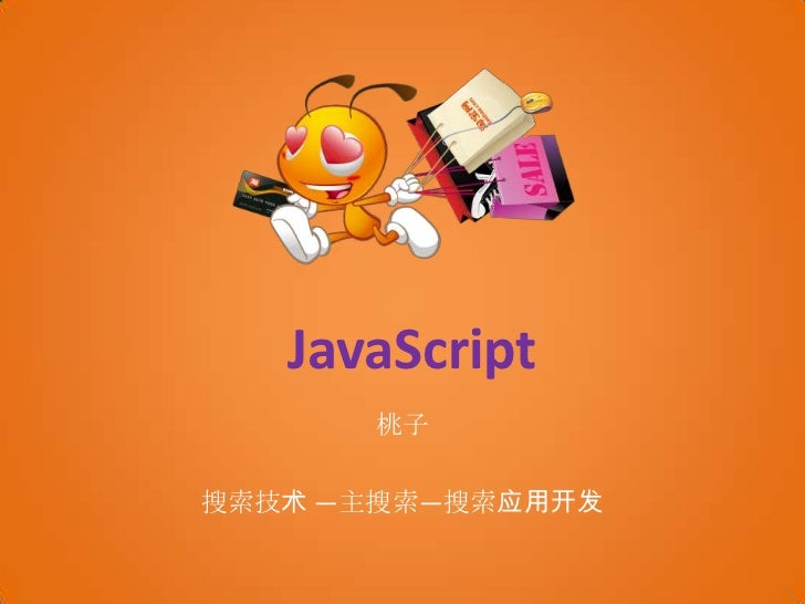 JavaScript<br />桃子<br />搜索技术 —主搜索—搜索应用开发<br />