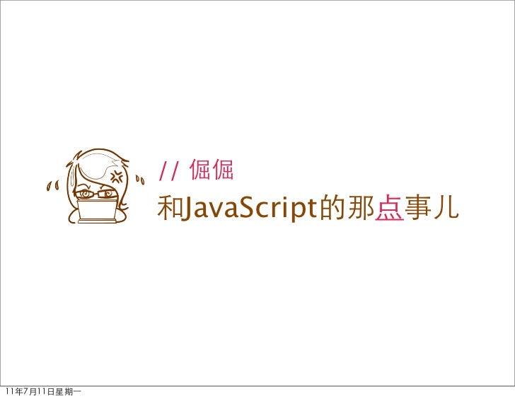//     JavaScript