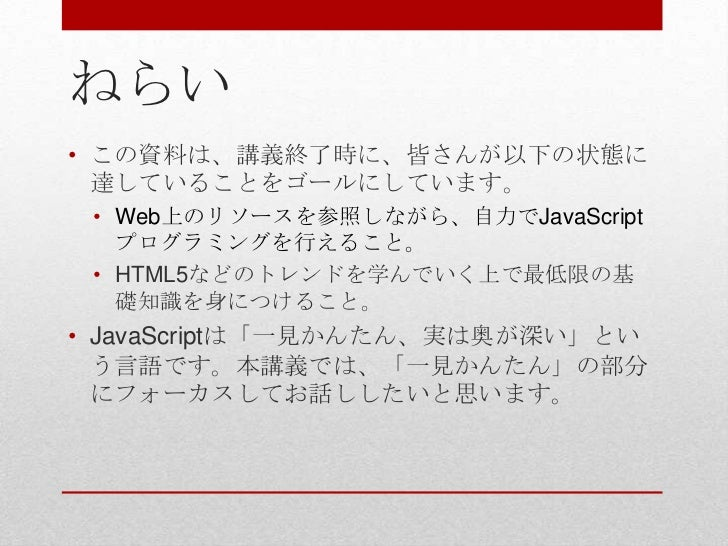 JavaScriptクイックスタート Slide 2