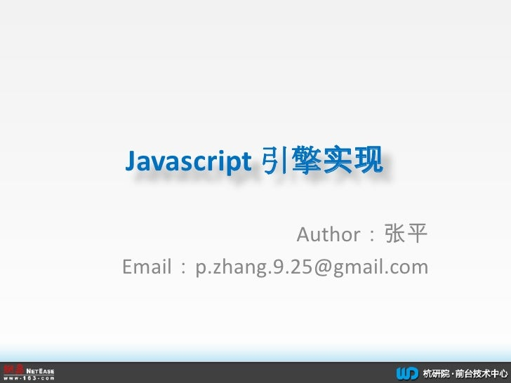 Javascript引擎实现<br />Author:张平<br />Email:p.zhang.9.25@gmail.com<br />