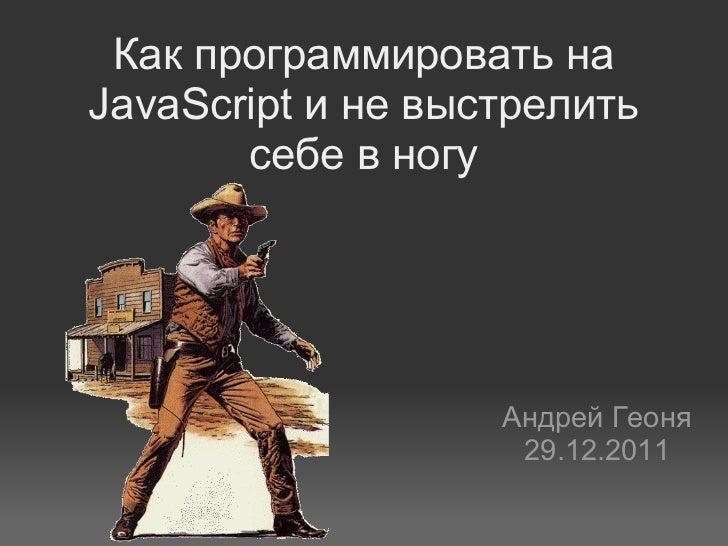 Как программировать наJavaScript и не выстрелить       себе в ногу                   Андрей Геоня                    29.12...