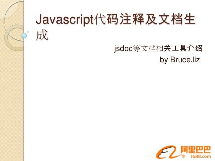 Javascript代码注释及文档生成        jsdoc等文档相关工具介绍                 by Bruce.liz