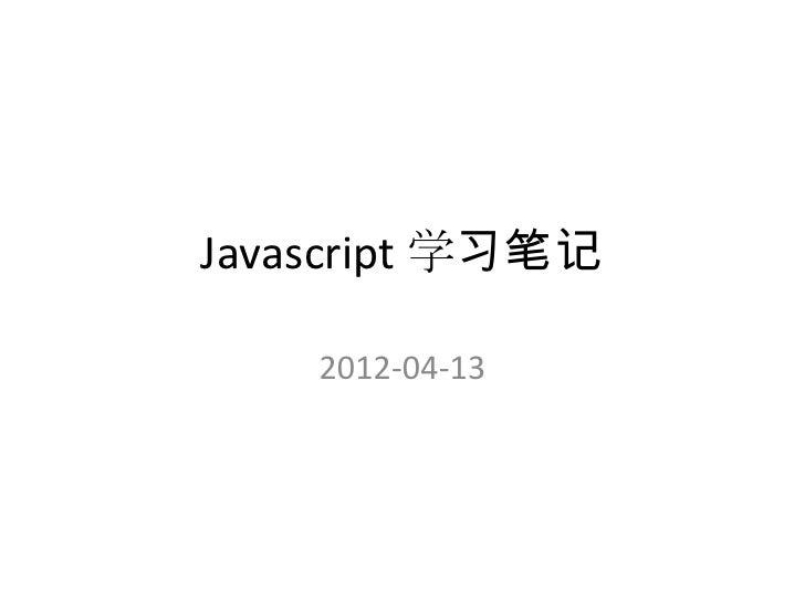 Javascript 学习笔记    2012-04-13