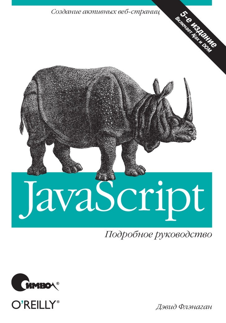 javascript how to pass a script