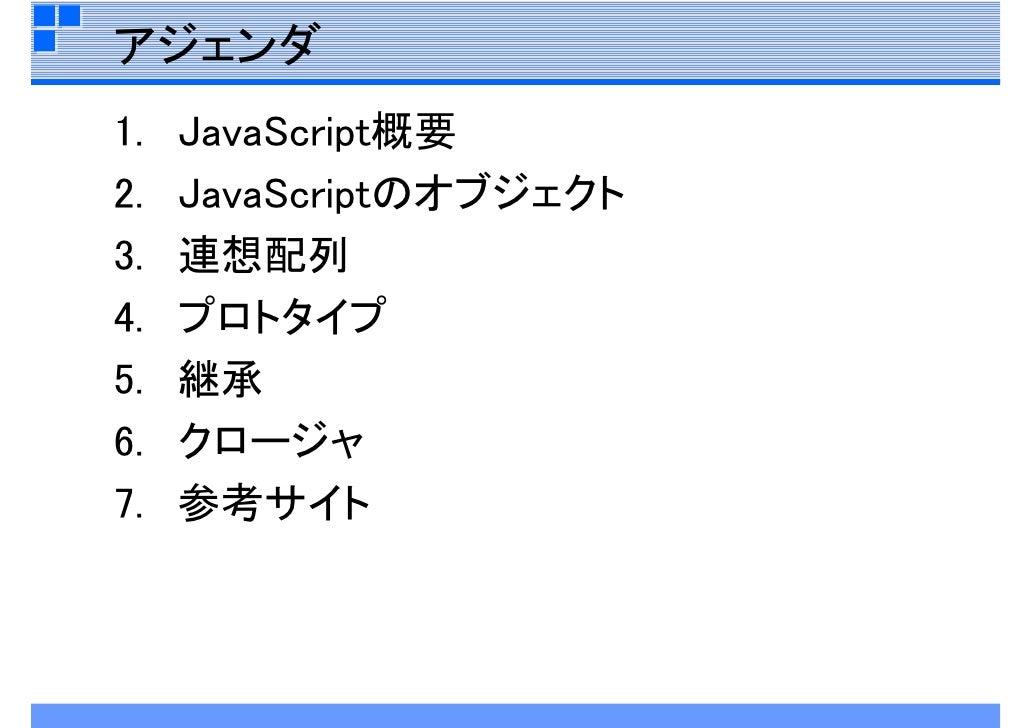 JavaScript再入門 Slide 2