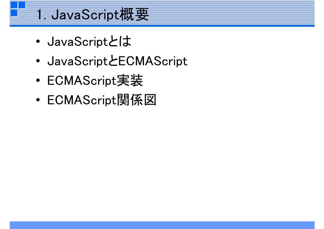 JavaScript再入門 Slide 3