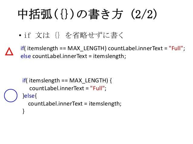"""中括弧({})の書き方 (2/2)• if 文は {} を省略せずに書くif( itemslength == MAX_LENGTH) countLabel.innerText = """"Full"""";else countLabel.innerText..."""