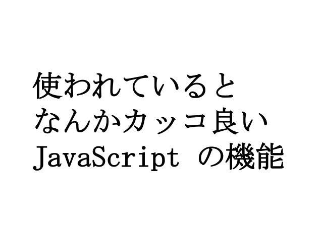 使われているとなんかカッコ良いJavaScript の機能