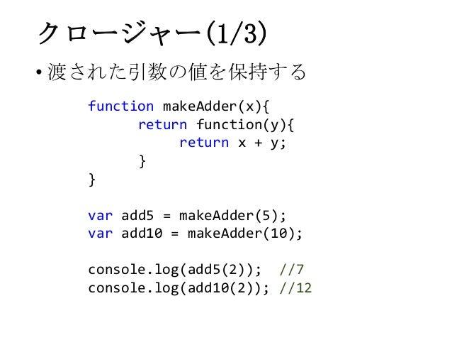 クロージャー(1/3)• 渡された引数の値を保持するfunction makeAdder(x){return function(y){return x + y;}}var add5 = makeAdder(5);var add10 = make...