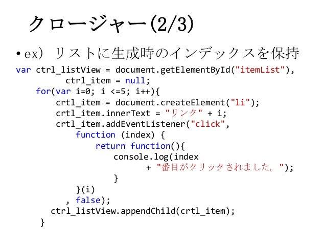 """クロージャー(2/3)var ctrl_listView = document.getElementById(""""itemList""""),ctrl_item = null;for(var i=0; i <=5; i++){crtl_item = d..."""