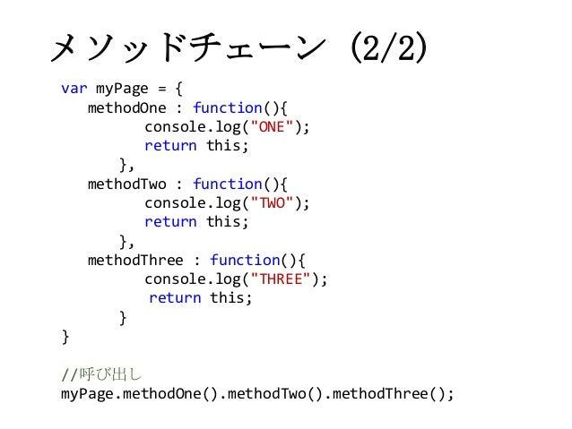 """メソッドチェーン (2/2)var myPage = {methodOne : function(){console.log(""""ONE"""");return this;},methodTwo : function(){console.log(""""TW..."""