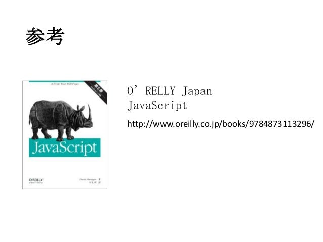 参考O'RELLY JapanJavaScripthttp://www.oreilly.co.jp/books/9784873113296/