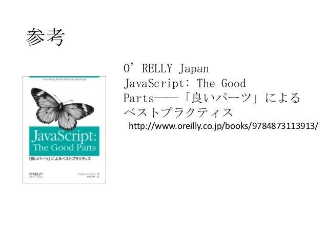 参考O'RELLY JapanJavaScript: The GoodParts――「良いパーツ」によるベストプラクティスhttp://www.oreilly.co.jp/books/9784873113913/