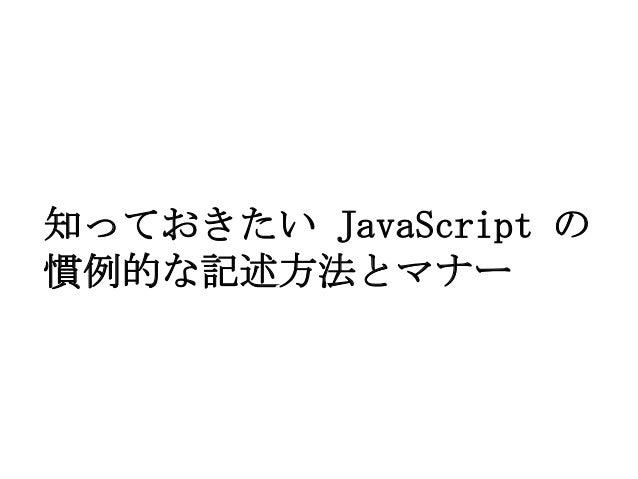 知っておきたい JavaScript の慣例的な記述方法とマナー