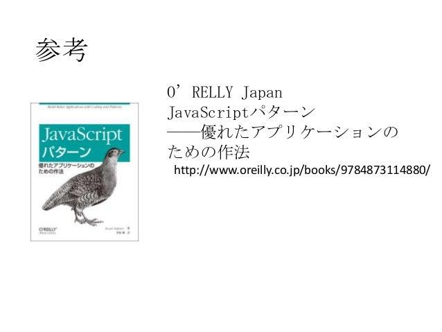 参考O'RELLY JapanJavaScriptパターン――優れたアプリケーションのための作法http://www.oreilly.co.jp/books/9784873114880/