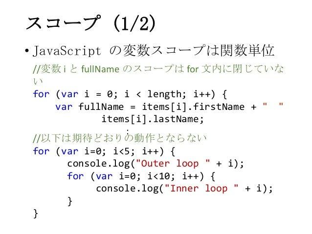 スコープ (1/2)• JavaScript の変数スコープは関数単位//変数 i と fullName のスコープは for 文内に閉じていないfor (var i = 0; i < length; i++) {var fullName = ...