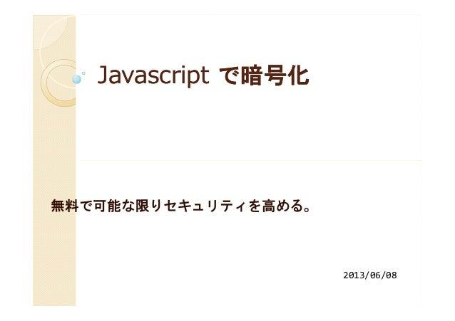 JavascriptJavascript で暗号化で暗号化無料で可能な限りセキュリティを高める。2013/06/08